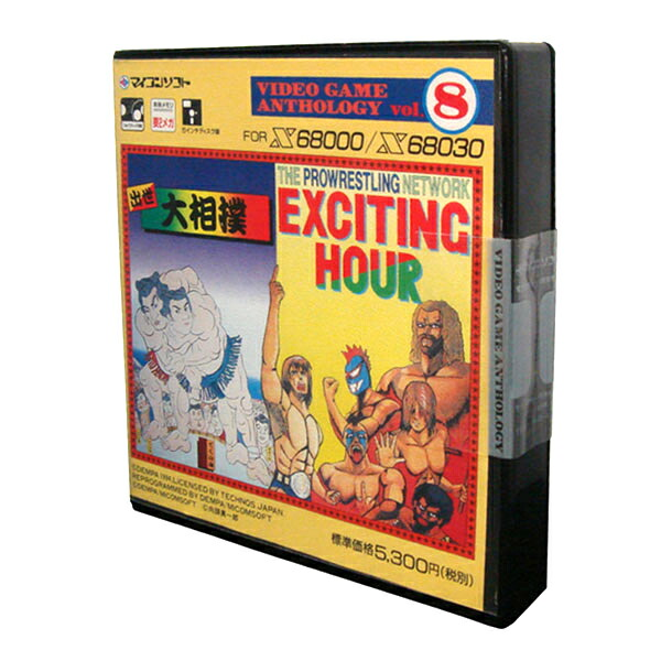X68000用 エキサイティング・アワー/出世大相撲 5インチディスク版 新品