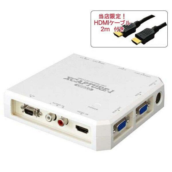 【送料無料】【限定パック】 マイコンソフト コンポーネントHD&DVIキャプチャー・ユニット XCAPTURE-1 N HDMIケーブル付 DP3913549