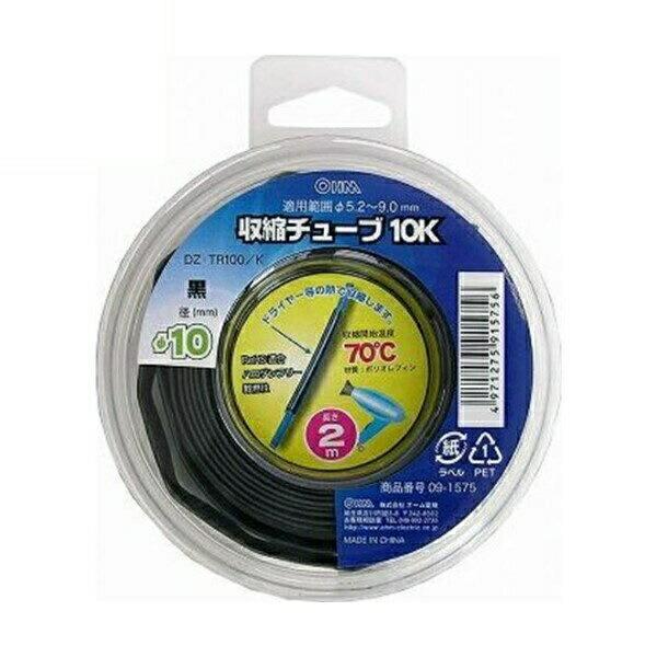 【ポイント5倍】OHM 収縮チューブ φ10mm ブラック 2m DZ-TR100K
