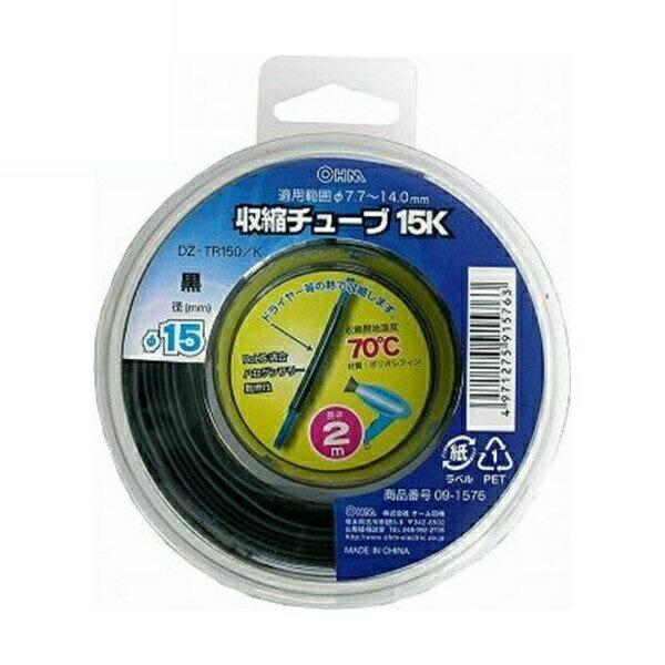 【ポイント5倍】OHM 収縮チューブ φ15mm ブラック 2m DZ-TR150K