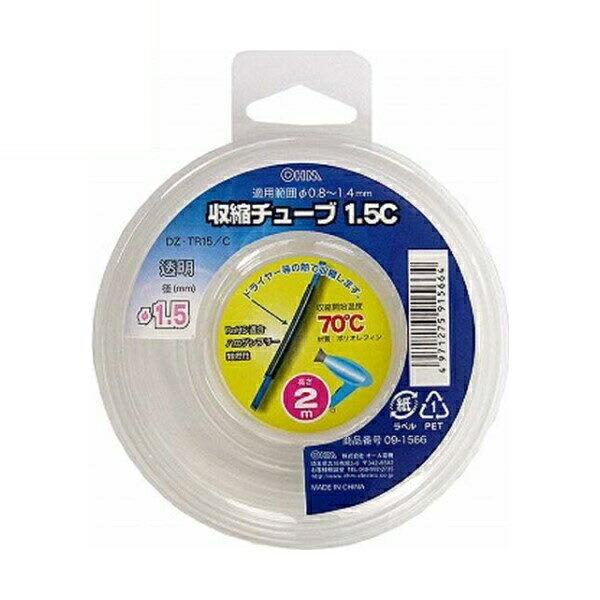 【ポイント5倍】OHM 収縮チューブ φ1.5mm クリア 2m DZ-TR15C