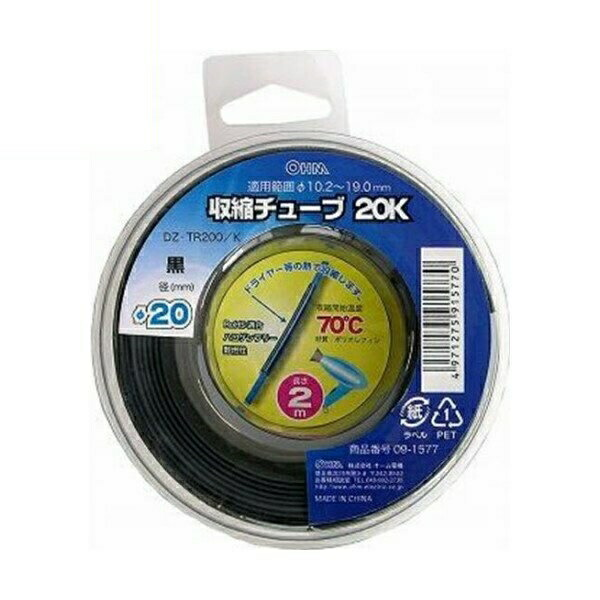 【ポイント5倍】OHM 収縮チューブ φ20mm ブラック 2m DZ-TR200K