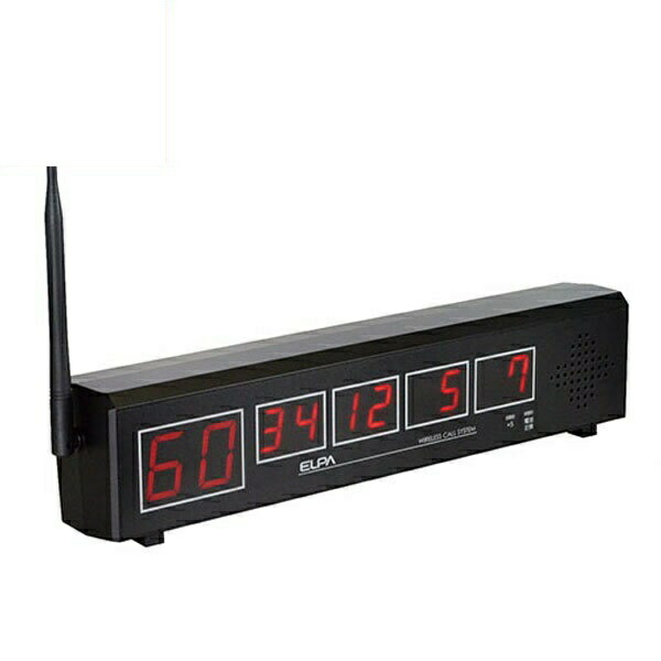 【送料無料】ELPA ワイヤレスコール 受信機 EWJ-T01