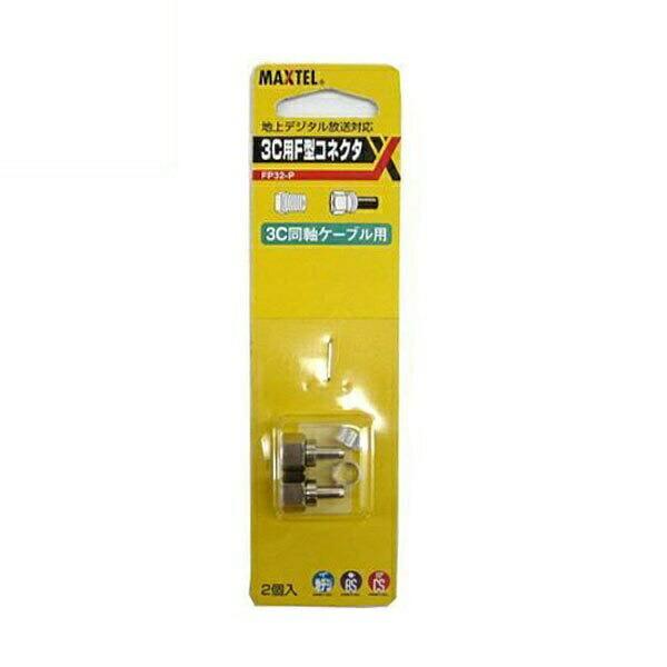 マックステル 3C用F型接栓 2個入 FP32-P