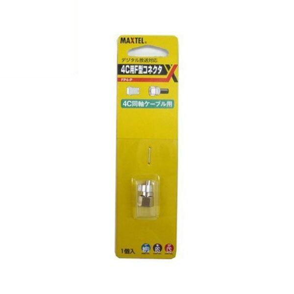 マックステル 4C用F型接栓 1個入 FP4-P