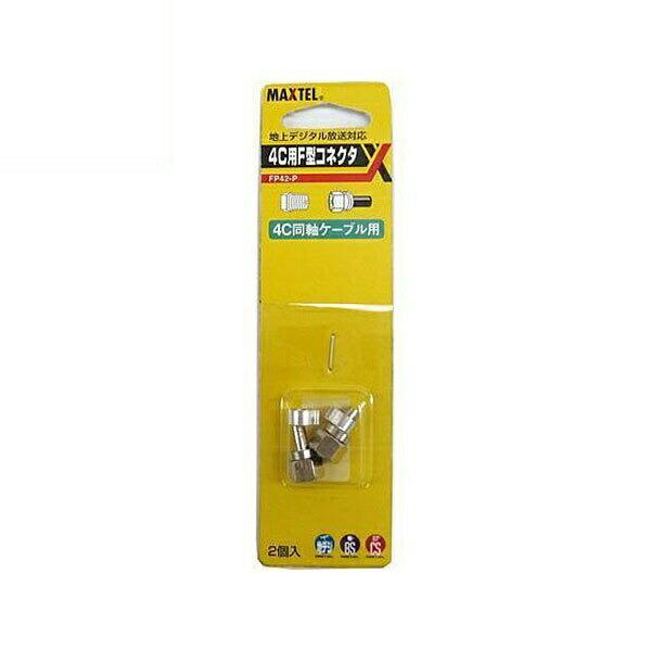 マックステル 4C用F型接栓 2個入 FP42-P