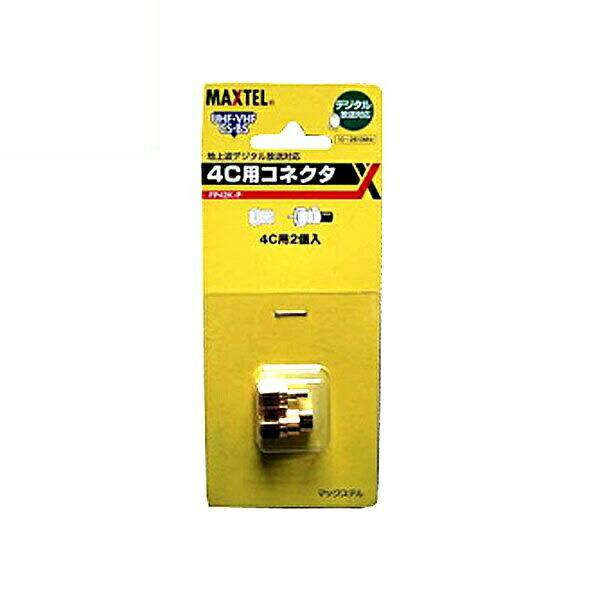 マックステル 4C用接栓 金メッキ 2個入 FP42K-P