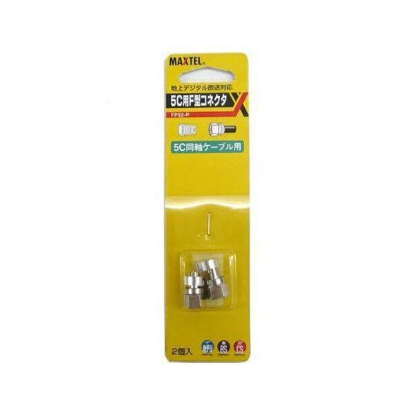 マックステル 5C用F型接栓 2個入 FP52-P