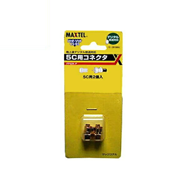 マックステル 5C用接栓 金メッキ 2個入 FP52K-P