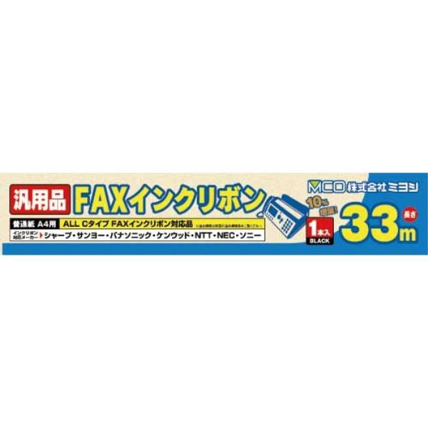 ミヨシ ALL Cタイプ FAXインクリボン 各社Cタイプ同等品 33m×1本入り 汎用 互換インク FXC33A-1