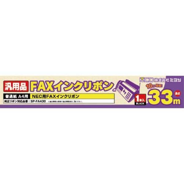 【送料無料】ミヨシ NEC FAXインクリボン SP-FA430同等品 33m×1本入り 汎用 互換インク FXC33N-1