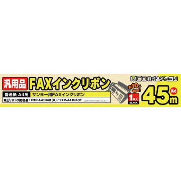 【送料無料】ミヨシ サンヨー FAXインクリボン FXP-A4IR40(K)/FXP-A4IR40T同等品 45m×1本入り 汎用 互換インク FXC45SA-1