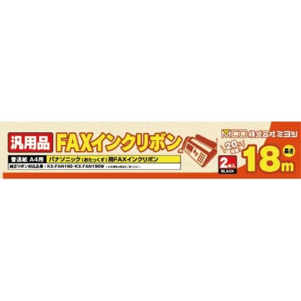 ミヨシ パナソニック FAXインクリボン KX-FAN190同等品 18m×2本入り 汎用 互換インク FXS18PB-2