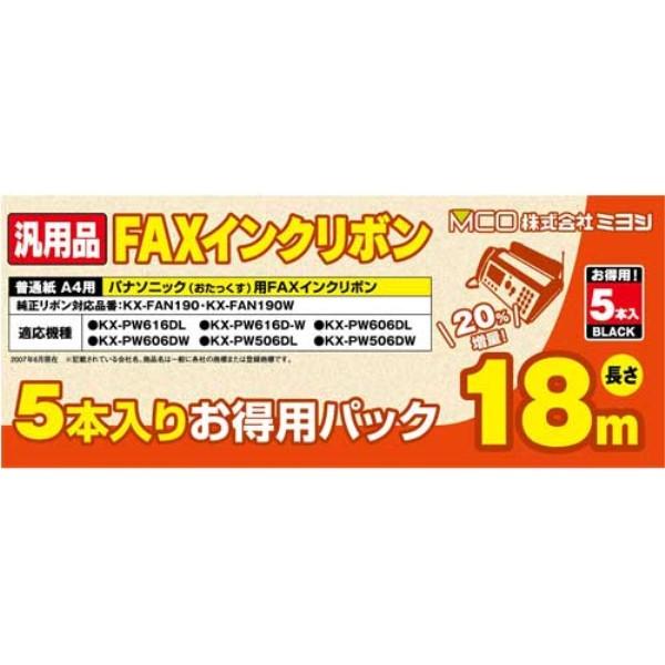 ミヨシ パナソニックFAXインクリボン【KX-FAN190同等品】 18m×5本入り FXS18PB-5
