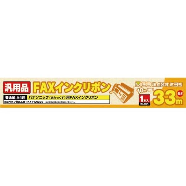 ミヨシ パナソニック FAXインクリボン KX-FAN200同等品 33m×1本入り 汎用 互換インク FXS33PB-1