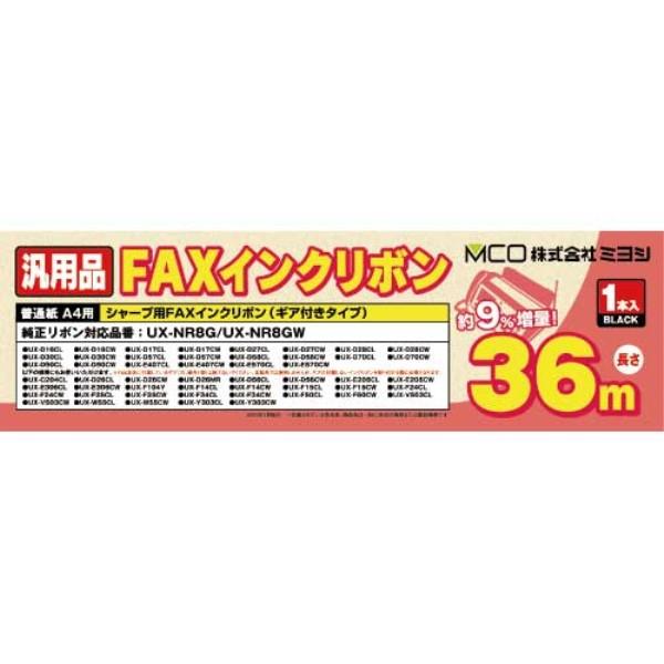 ミヨシ シャープ FAX用インクリボン【UX-NR8G/UX-NR8GW同等品】 36m×1本入り FXS36SH-1