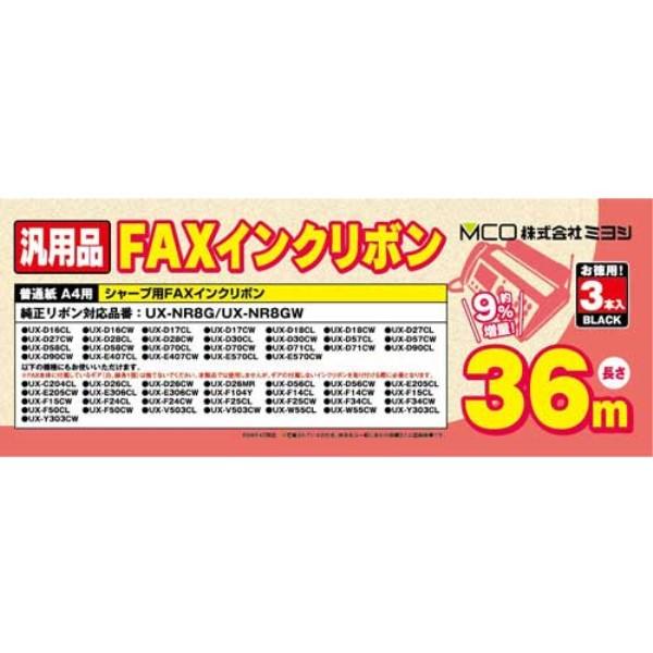 ミヨシ シャープ FAX用インクリボン【UX-NR8G/UX-NR8GW同等品】 36m×3本入り FXS36SH-3