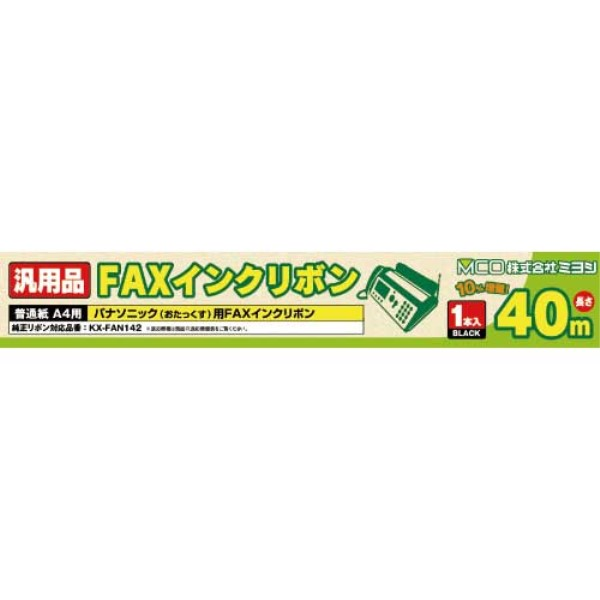 ミヨシ パナソニック FAXインクリボン KX-FAN142同等品 40m×1本入り 汎用 互換インク FXS40PA-1