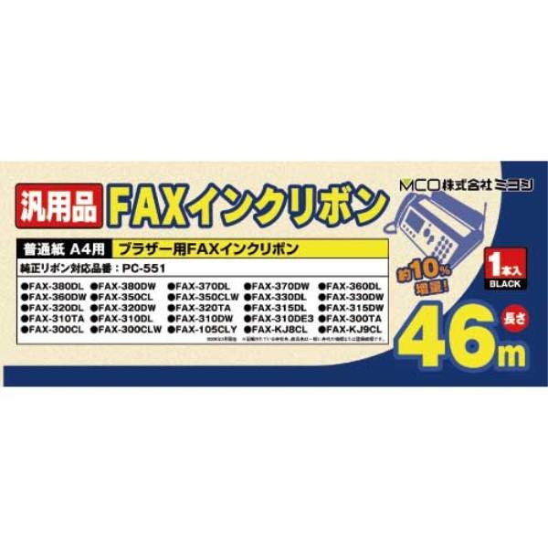 ミヨシ ブラザー FAXインクリボン PC-551同等品 46m×1本入り 汎用 互換インク FXS46BR-1