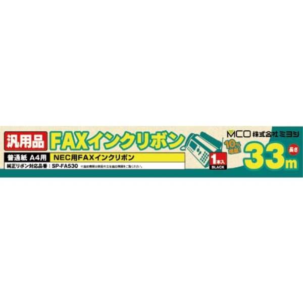 ミヨシ NEC FAXインクリボン SP-FA530同等品 33m×1本入り 汎用 互換インク FXS533N-1