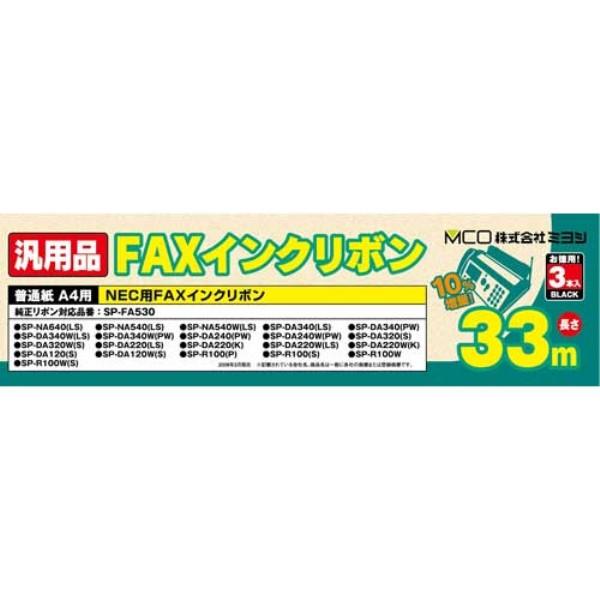 ミヨシ NECFAXインクリボン【SP-FA530同等品】 33m×3本入り FXS533N-3