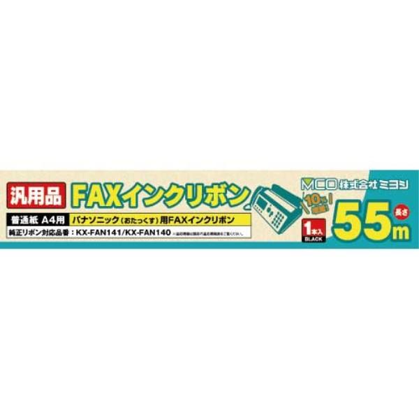 ミヨシ パナソニック FAXインクリボン KX-FAN140/KX-FAN141同等品 55m×1本入り 汎用 互換インク FXS55A-1