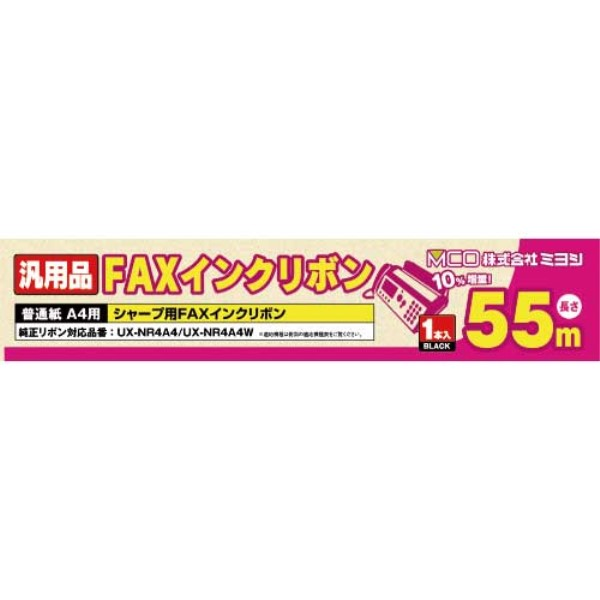 ミヨシ シャープ FAXインクリボン UX-NR4A4/UX-NR4A4W同等品 55m×1本入り 汎用 互換インク FXS55SH-1