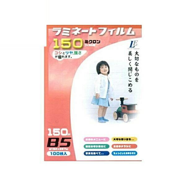 【メール便送料無料】ラミネートフィルム B5サイズ 100枚 150ミクロン OHM 00-5510 LAM-FB5100T ラミネーター用 フィルム キレイに保存