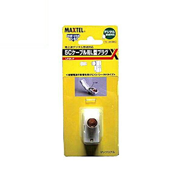 【期間限定ポイント5倍】マックステル 5C用L型プラグ 金メッキ高シールド型 LP5K-P