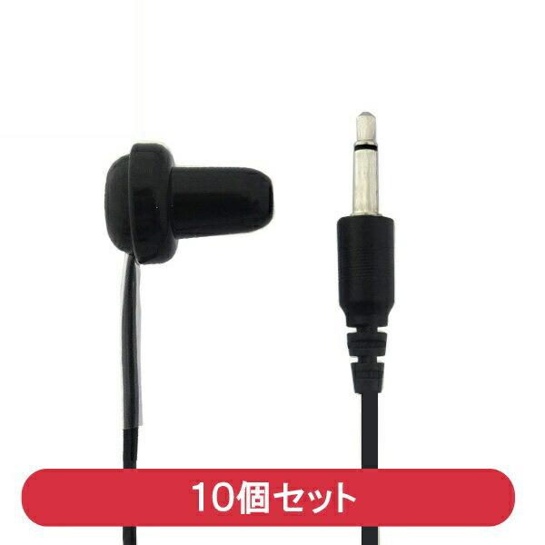3Aカンパニー ラジオ用モノラルイヤホン ブラック 1m 10個セット RAM-10BK-10P