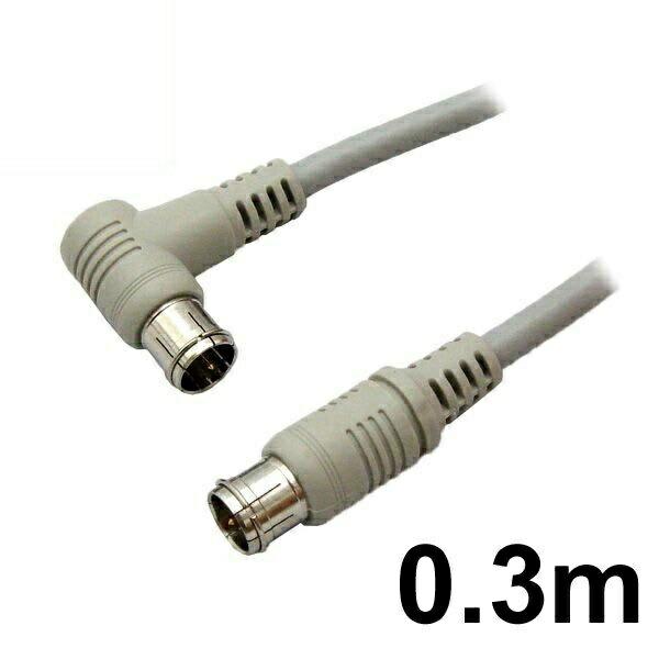 【メール便送料無料】S4CFB アンテナケーブル 0.3m 2本セット S-L型 デジタル対応 同軸ケーブル 3Aカンパニー S4C03SL 【在庫限り】