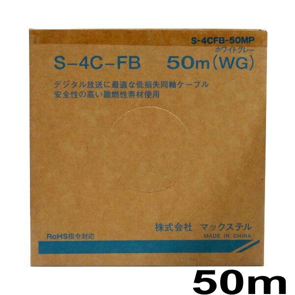【送料無料】マックステル 4K8K対応 S4CFBアンテナケーブル 50m巻 箱入 ホワイトグレー S4CFB-50MP アンテナ 防犯カメラ用 同軸ケーブル