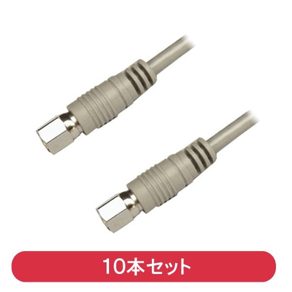 【返品保証】S4Cアンテナケーブル 3m F型-F型 10本セット
