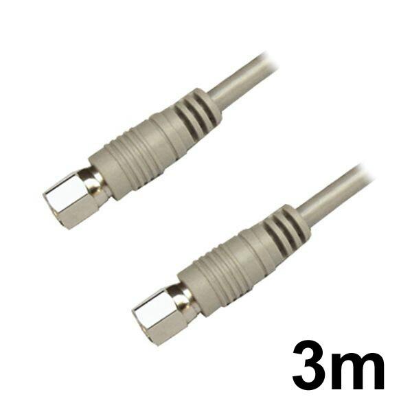 【返品保証】デジタル放送対応S4CFBアンテナケーブル 3m F型-F型プラグ