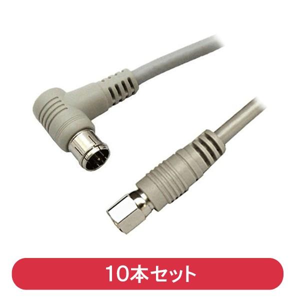 【返品保証】S4Cアンテナケーブル 3m F型-L型 10本セット