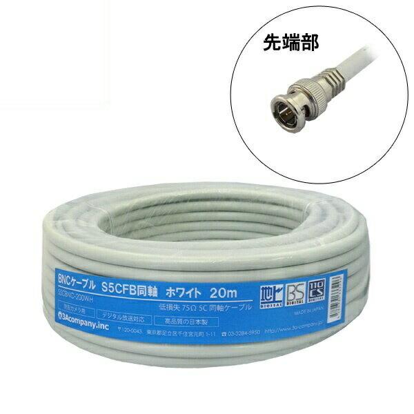 3Aカンパニー BNCケーブル 日本製 高品質S5CFB同軸ケーブル ホワイト 20m S5CBNC-200WH 【返品保証】