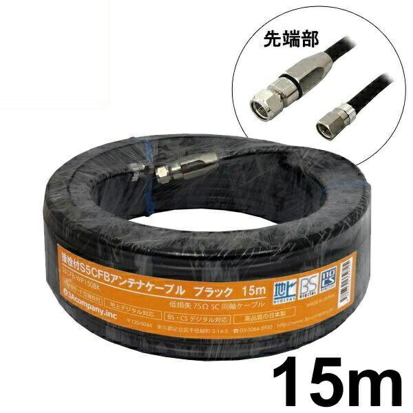 【送料無料】4K8K対応 S5CFBアンテナケーブル ブラック 15m 防水接栓加工 3Aカンパニー S5CFB-WP150BK 【返品保証】 日本製 高品質同軸ケーブル