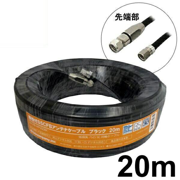 【送料無料】4K8K対応 S5CFBアンテナケーブル ブラック 20m 防水接栓加工 3Aカンパニー S5CFB-WP200BK 【返品保証】 日本製 高品質同軸ケーブル