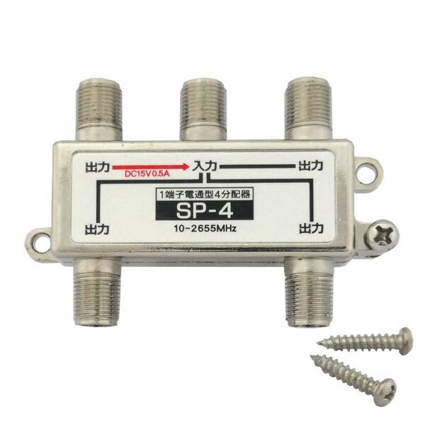 アンテナ4分配器 1端子電通型 地デジ・BS・CS対応 10-2655MHz SP-4 【返品保証】