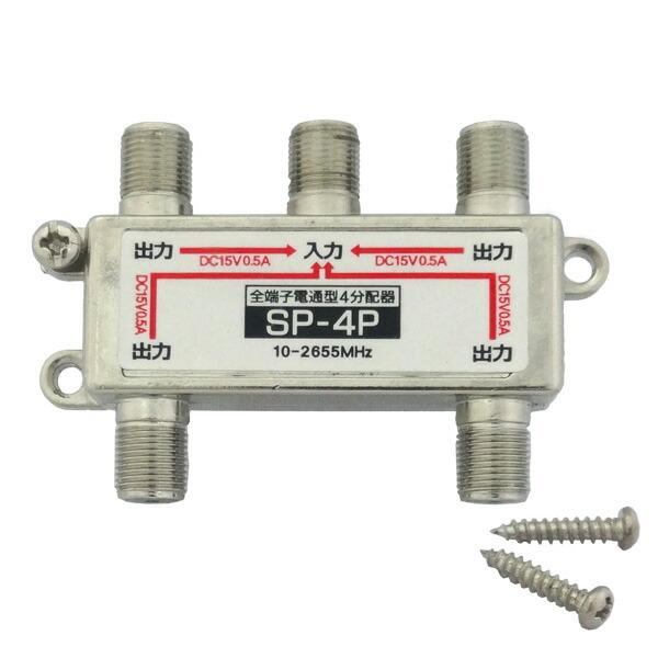 アンテナ4分配器 全端子電通型 地デジ・BS・CS対応 10-2655MHz SP-4P 【返品保証】