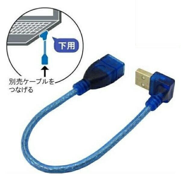 【メール便送料無料】L型変換USBケーブル USB2.0 Atype 0.2m 下向き 3Aカンパニー UAD-A20DL02 【返品保証】