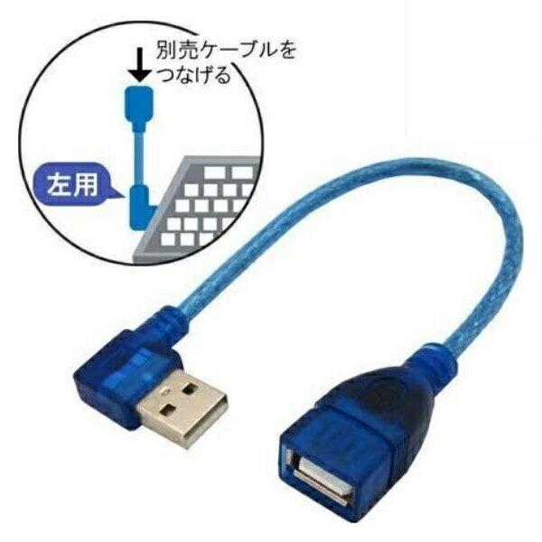 【メール便送料無料】L型変換USBケーブル USB2.0 Atype 0.2m 左向き 3Aカンパニー UAD-A20LL02 【返品保証】