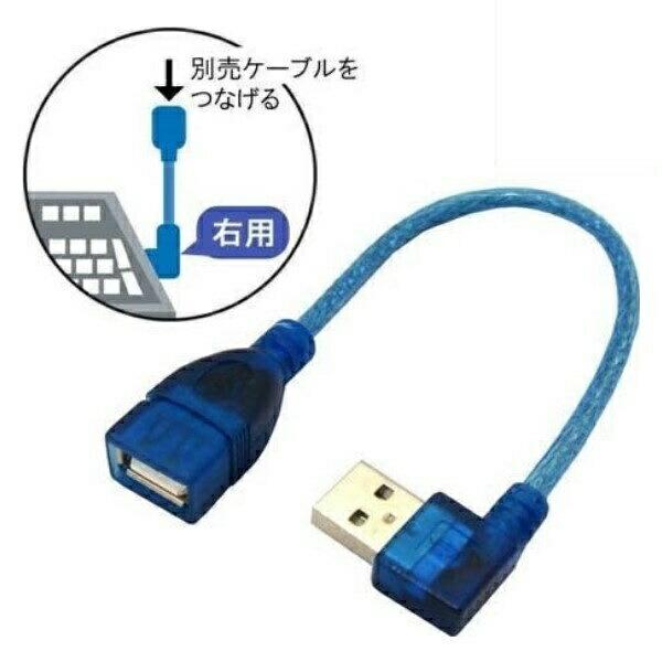 【メール便送料無料】L型変換USBケーブル USB2.0 Atype 0.2m 右向き 3Aカンパニー UAD-A20RL02 【返品保証】