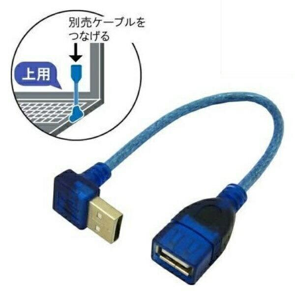 【メール便送料無料】L型変換USBケーブル USB2.0 Atype 0.2m 上向き 3Aカンパニー UAD-A20UL02 【返品保証】