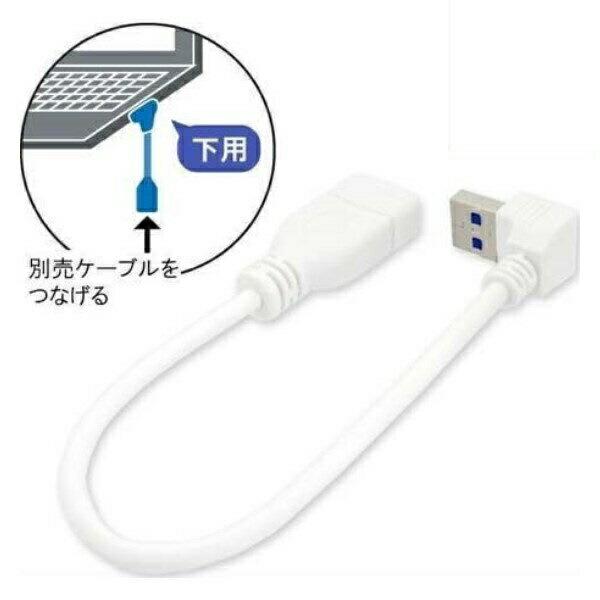【メール便送料無料】3Aカンパニー L型変換USB3.0ケーブル USB3.0 Atype 0.2m 下向き UAD-A30DL02 【返品保証】