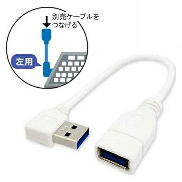 【メール便送料無料】3Aカンパニー L型変換USB3.0ケーブル USB3.0 Atype 0.2m 左向き UAD-A30LL02 【返品保証】