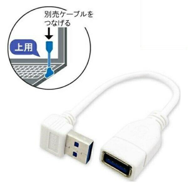 【メール便送料無料】3Aカンパニー L型変換USB3.0ケーブル USB3.0 Atype 0.2m 上向き UAD-A30UL02 【返品保証】