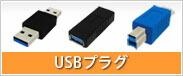USB変換アダプタ