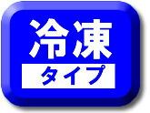 三田屋の冷凍食品