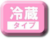 三田屋の冷蔵食品